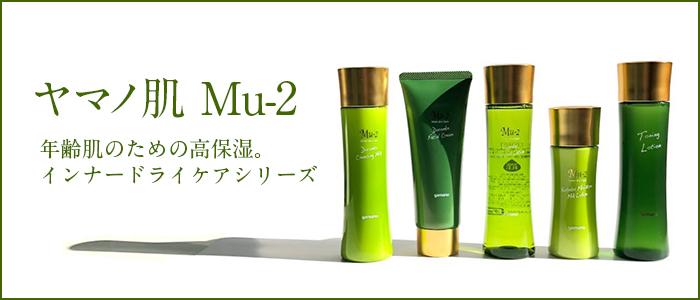 ヤマノ肌Mu-2