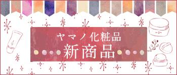 コヤマノコスメ化粧品新商品