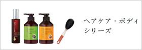 ヤマノ ヘアケア・ボディシリーズ