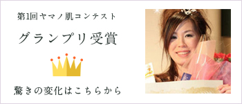 ヤマノ肌コンテスト グランプリ受賞