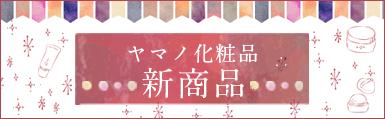 ヤマノ化粧品新商品