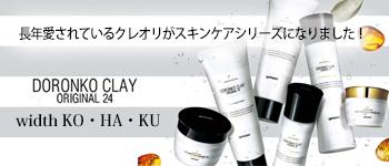 クレーオリジナル with KOHAKU