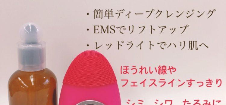 おうちエステ「新美顔器デジタルエステセット」が新発売